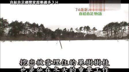 日本综艺 自给自足乡间生活乐趣多-20121222