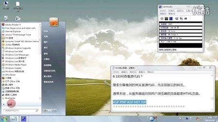 老卢SEO免费视频教程第6.1节:如何查看页面源代码