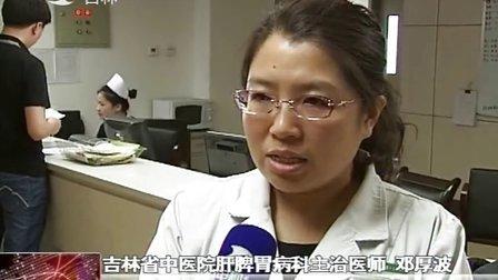 全国护肝日:控制饮酒保护肝脏 130318 吉林新闻联播