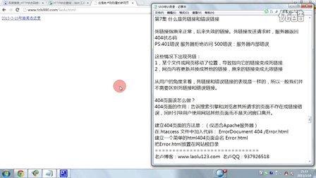 老卢SEO教程第7节:什么是死链接和错误链接