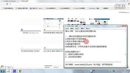 老卢SEO培训教程11.3节:动态网页静态化
