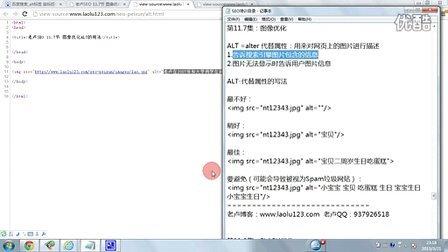 老卢SEO教程11.7节:图片(IMG标签 ALT标签)优化