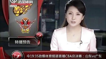 今19:35劲爆体育频道直播C*A总决赛:山东VS广东[晚间体育新闻]