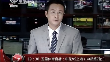 19:30五星体育直播:申花VS上港(中超第7轮)[晚间体育新闻]