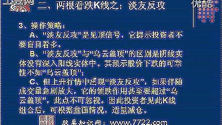 李小龙-K线技术实战技巧3