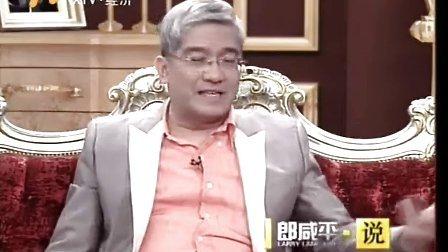 郎咸平说 20130504 中美房姐 差别在哪