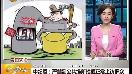 视频: 中纪委 严禁到公共场所拦截正常上访群众 第一时间
