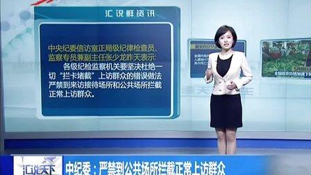 视频: 中纪委 严禁到公共场所拦截正常上访群众 汇说天下