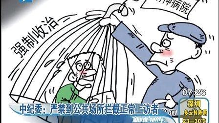 视频: 中纪委 严禁到公共场所拦截正常上访者 新闻直通车