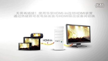 华擎A世代 第二波主打 HDMI-In界面– 热键轻松切换屏幕