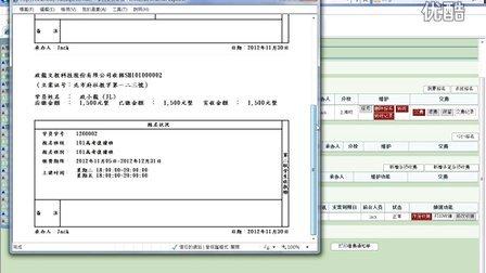 第四篇-學生報名繳費發上課證