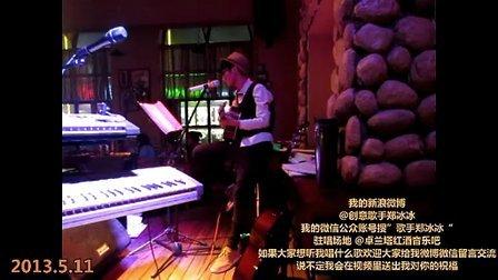 郑冰冰沙哑弹唱 北京北京 滴答  那些花儿(卓兰塔红酒音乐吧)