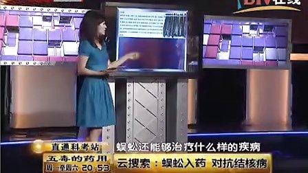 三芝堂中医专家张传知(张雪清)-五毒的药用