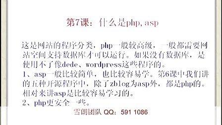 什么是PHP,ASP(7)