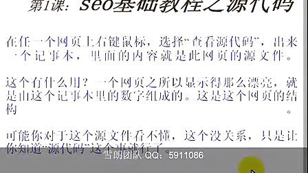 seo基础教程之源代码(1)