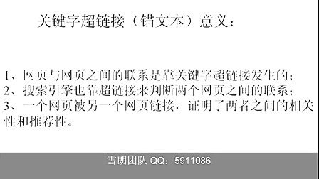 关键字超链接锚文本(3)