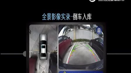 360度全景影像辅助系统,普捷利盲区解决专家