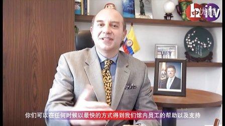 上海哥伦比亚领事馆介绍及采访Consulado de Colombia