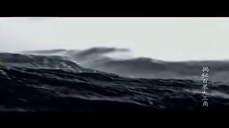 揭秘百慕大三角(清晰)