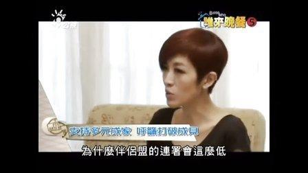 「是老公還是老婆?」20130628 臺灣《公視-誰來晚餐》 4/4
