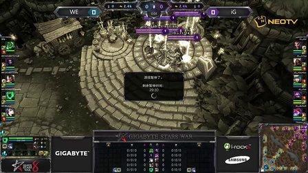 starswar8线下赛 WE vs iG 1