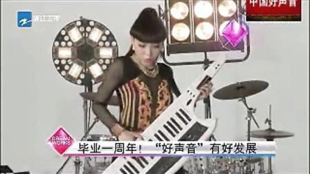 第二季《中国好声音》先睹为快2 20130709