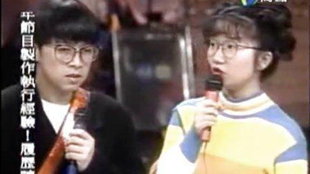 19930117钻石舞台 最佳损友 张雨生 陶晶莹