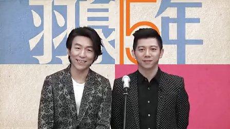 中国新声代羽泉宣传片