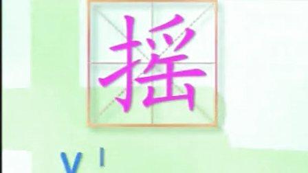 蓝猫趣味识字72