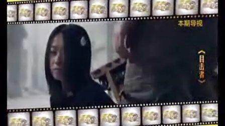 《海峽微電影》2013年7月29日節目導視《微博有鬼之目擊者》