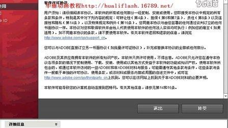 安装FLASH CS5简体中文版