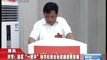 视频: 毕节 县区 一把手 向市纪委全会述廉述责述德 130807