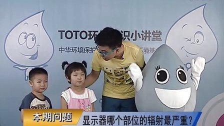 《TOTO环保小讲堂》第一期 辐射