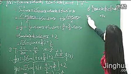 高中数学司马红丽 第3讲 三角函数的图像和性质 下 -1