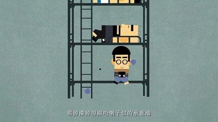 【飞碟说】合租房里的中国式青春