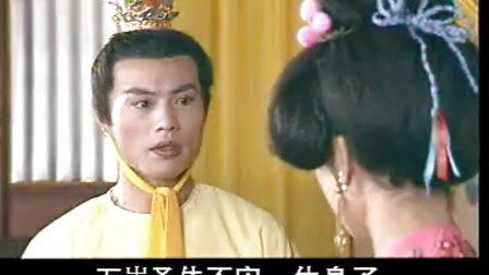 越剧连续剧 天之骄女4