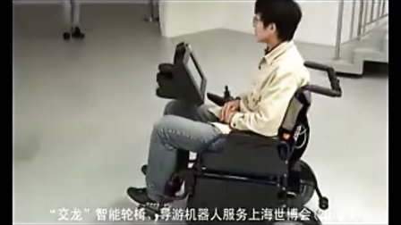 交龙智能轮椅参展上海世博会