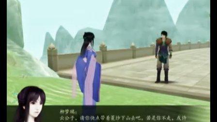 《仙剑奇侠传4》视频配音第三集(下)