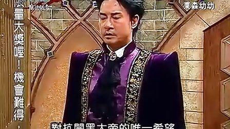【台剧】《萌学园之魔法号令》13集