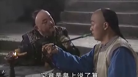 铁齿铜牙纪晓岚第一部16
