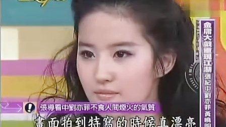 《[刘亦菲][2006-07-20]在吴宗宪的节目《爱上九点半