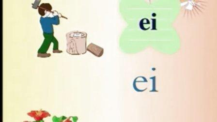 汉语拼音 13第十三课学习aieiui