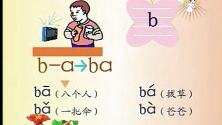 汉语拼音,03第三课bp