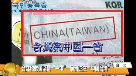 """台媒称韩国坚持""""一中"""" 居留证注""""中国台湾"""""""