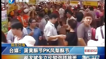 台媒:蛋黄酥节PK凤梨酥节