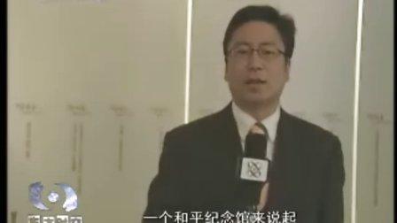 岩松看日本-多元交织的二战史观