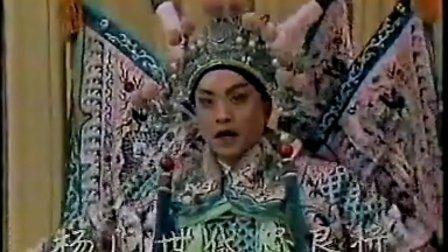 京剧大破天门阵 俞大陆先生