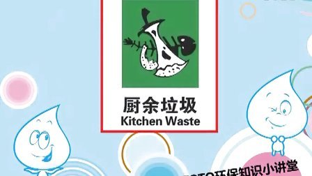 《TOTO环保小讲堂》第二十期 垃圾分类