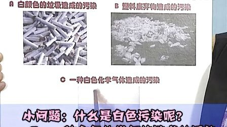 《TOTO环保小讲堂》第二十四期 白色污染
