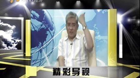 郎咸平说20130908 钱荒风波背后的危机与反思